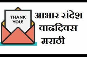 Thanks-for-birthday-wishes-in-marathi (2)