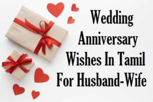 Wedding-Anniversary-Wishes-In-Tamil-For-Husband-Wife (1)