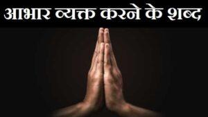 आभार-व्यक्त-करने-के-लिए-शब्द-शायरी (1)