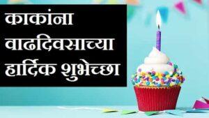 काकांना-वाढदिवसाच्या-हार्दिक-शुभेच्छा (2)