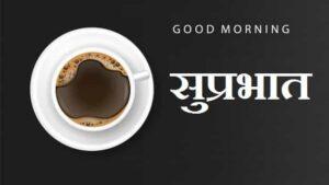 गुड-मॉर्निंग-मैसेज-इन-हिंदी (1)