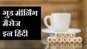 गुड-मॉर्निंग-मैसेज-इन-हिंदी (3)