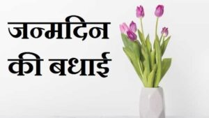 जन्मदिन-की-बधाई-सन्देश-In-Hindi-English (3)