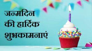 जन्मदिन-की-हार्दिक-शुभकामनाएं-Janamdin-Ki-Hardik-Shubhkamnaye (4)