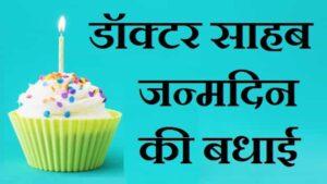 डॉक्टर-को-जन्मदिन-पर-बधाई-संदेश (2)