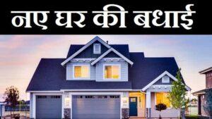 नए-घर-के-बधाई-संदेश (1)