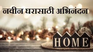 नवीन-घर-शुभेच्छा-संदेश (2)