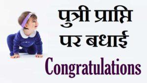 पुत्री-प्राप्ति-पर-बधाई-In-Hindi-English (1)