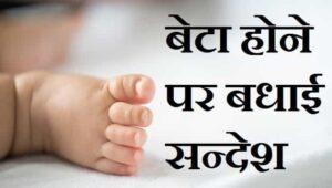 पुत्र-रत्न-प्राप्ति-की-बधाई-In-Hindi-English (2)