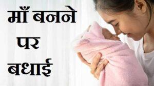 माँ-बनने-पर-बधाई-संदेश (1)