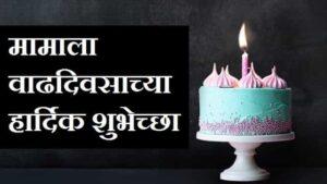 मामाला-वाढदिवसाच्या-हार्दिक-शुभेच्छा
