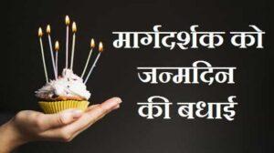 मार्गदर्शक-को-जन्मदिन-की-बधाई (2)