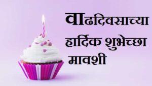 मावशीला-वाढदिवसाच्या-शुभेच्छा (1)