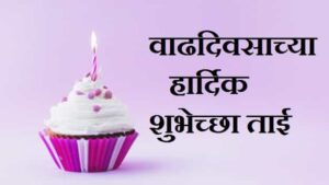 मोठ्या-बहिणीला-वाढदिवसाच्या-शुभेच्छा (2)