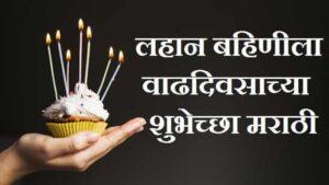 लाडक्या-बहिणीला-वाढदिवसाच्या-शुभेच्छा (1)