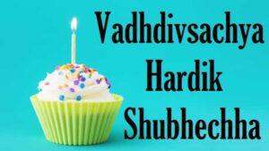 वाढदिवसाच्या-हार्दिक-शुभेच्छा-Vadhdivsachya-hardik-shubhechha (3)