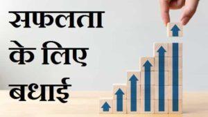 सफलता-पर-बधाई-संदेश-in-Hindi-English (2)