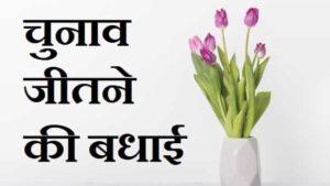 हिंदी-में-चुनाव-जीतने-के-लिए-बधाई-संदेश (1)