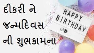 દીકરી-ને-જન્મદિવસ-ની-શુભકામના (1)