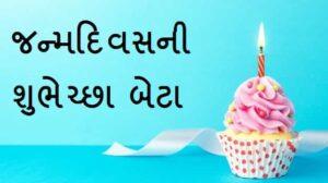 પુત્ર-ને-જન્મદિવસની-શુભકામના (1)