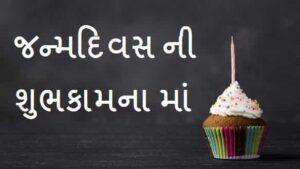 માતા-ને-જન્મદિવસ-ની-શુભકામના (2)