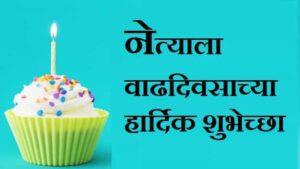 Birthday-Wishes-For-Neta-In-Marathi (1)