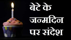 Birthday-Wishes-For-Son-In-Hindi (3)