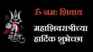 Happy-Mahashivratri-Wishes-In-Marathi-With-Images (2)