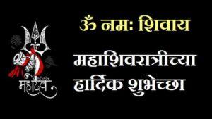 Mahashivratri-Wishes-In-Marathi (3)
