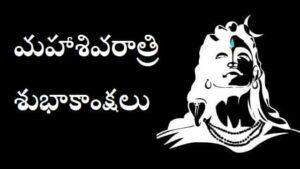 Mahashivratri-Wishes-In-Telugu-Text (4)