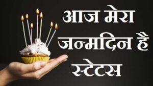 My-birthday-status-in-hindi (3)