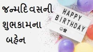 Sister-birthday-wishes-in-gujarati (1)