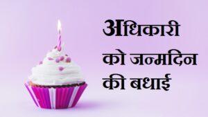 अधिकारी-को-जन्मदिन-की-बधाई (2)
