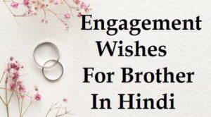 भाई-की-सगाई-की-शुभकामनाएं-हिंदी (3)