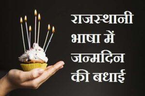 राजस्थानी-भाषा-में-जन्मदिन-की-बधाई