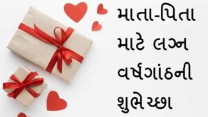 Anniversary-Wishes-For-Parents-In-Gujarati (2)