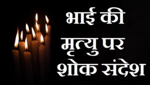 Condolence-Message-For-Brother-In-Hindi-Marathi (2)