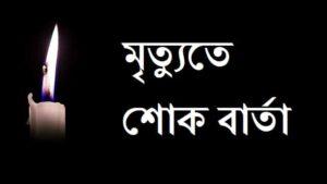 Condolence-Message-In-Bengali-মৃত্যু-শোক-বার্তা (1)