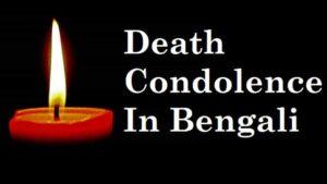 Condolence-Message-In-Bengali-মৃত্যু-শোক-বার্তা (2)