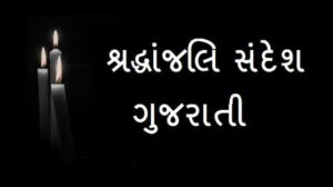 Condolence-Message-In-Gujarati-શ્રદ્ધાંજલિ-સંદેશ (2)