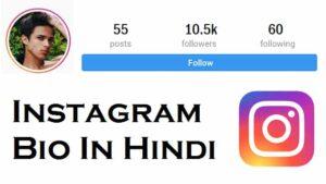 Fadu-Bio-for-Instagram-In-Hindi (3)