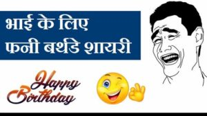 Funny-Birthday-Wishes-For-Brother-In-Hindi (2)