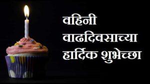 Happy-birthday-vahini-in-marathi (1)