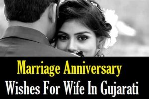 Marriage-Anniversary-Wishes-For-Wife-In-Gujarati (2)