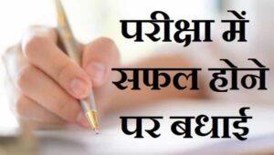 परीक्षा-में-सफल-होने-पर-बधाई (1)