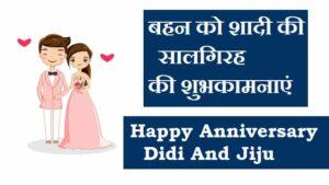 बड़ी-बहन-को-शादी-की-सालगिरह-की-शुभकामनाएं (1)