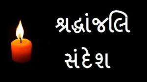 શ્રદ્ધાંજલિ-વાક્યો-શબ્દો-સુવિચાર-સંદેશ-ગુજરાતી (1)