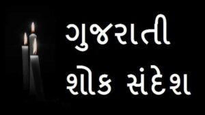 શ્રદ્ધાંજલિ-વાક્યો-શબ્દો-સુવિચાર-સંદેશ-ગુજરાતી (3)