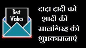 Anniversary-Wishes-For-Dada-Dadi-In-Hindi (1)