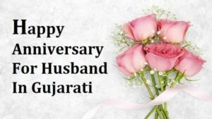 Anniversary-Wishes-For-Husband-In-Gujarati (1)